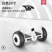 電動單輪車 機車 平衡車【官方】鳳凰平衡車兒童兩輪電動代步車越野成人智慧體感自平衡 Igo