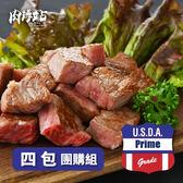 【肉搏站】美國 Prime 骰子牛肉 (200±10公克/包)【四包組】
