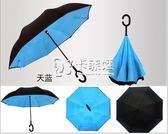 雨傘 可站立反向雨傘反向傘創意C型手柄雙層廣告傘多色定做igo 卡菲婭