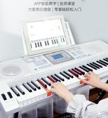電子琴 智慧電子琴成人兒童幼師專用初學者入門61鍵成年專業教學琴 快速出貨YYS