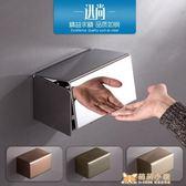 衛生間紙巾盒廁紙盒衛生紙盒廁所紙巾架不銹鋼手紙盒捲紙盒免打孔    萌萌小寵