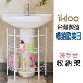 ikloo 洗手台收納架 水槽下收納架 浴室收納架 浴室置物架 衛浴收納【BG0795】Loxin