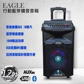 特價降價/加贈原廠有線麥克風1支(F1)/EAGLE 12吋移動拉桿藍芽擴音箱 ELS-198/100W大功率