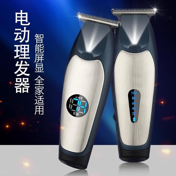 USB理髮器 油頭剪電動理發器電動雕刻刀剃頭刀油頭光頭剪發廊推白液晶顯示 【母親節禮物】
