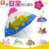 兒童雨傘男女公主傘寶寶傘幼兒園女遮陽傘小雨傘男童傘創意卡通傘 芥末原創