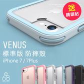 SOLiDE 美國軍規 VENUS 維納斯系列 Apple iPhone7 Plus 手機殼 防摔殼 防摔 邊框 保護殼 抗震 透明殼