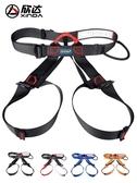 安全帶 欣達 戶外登山攀巖安全帶 安全腰帶半身高空安全帶保險帶速降裝備聖誕節