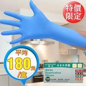 ★5盒組★【勤達】NBR 手套 (100入裝/盒)