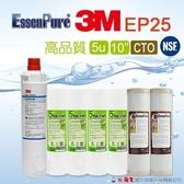 水蘋果居家淨水~3M EP-25 濾心(除鉛型)+ EssenPure高品質前置濾心6支組(5u+CTO)