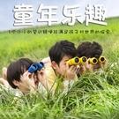 高清=兒童望遠鏡雙筒女孩玩具小學生男孩寶寶望眼鏡【快速出貨】
