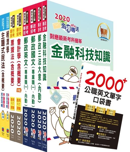【鼎文公職】TBD08-對應最新考科新制修正!郵政招考專業職(一)(郵儲業務丙組)套書