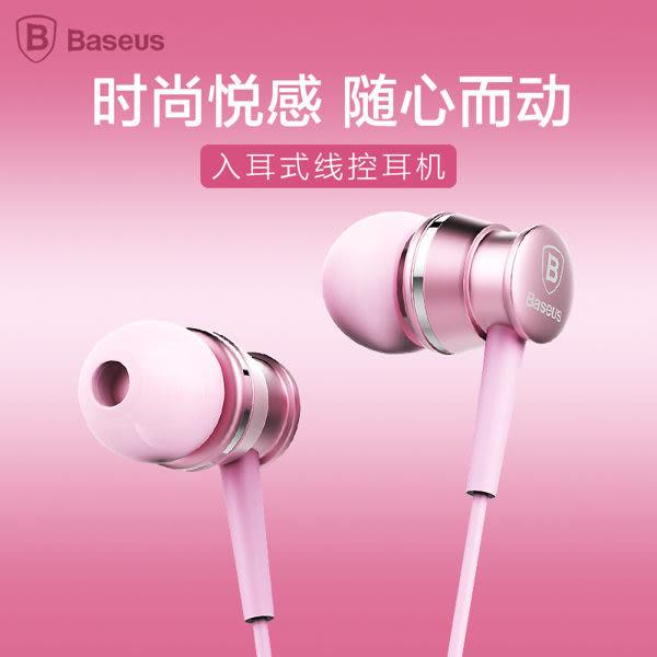 倍思系列 麗音 EL-01系列 入耳式 線控耳機 耳麥 重低音 手機 電腦 通用 1.2M 蘋果 安卓