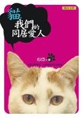 (二手書)貓,我們的同居愛人