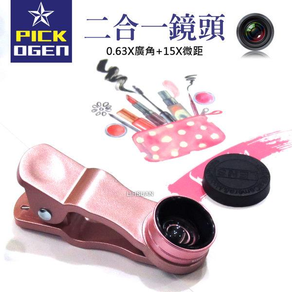 PICKOGEN 二合一 廣角鏡頭 0.63x廣角 15x微距 自拍神器 HE062 手機 夾式 鏡頭