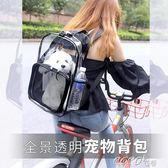 寵物包 貓包貓咪狗狗透氣透明雙肩手提太空艙背包外出便攜 coco衣巷