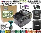 【久大電池】 利優比 RYOBI 電動工具電池 B-1415L B-1430L B-1425L 14.4V 3.0Ah
