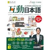 互動日本語基礎(1)