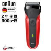 德國百靈 BRAUN 電鬍刀300s-R(紅)