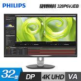【Philips 飛利浦】32型 VA 4K UHD 液晶顯示器(328P6VJEB) 【贈USB隨身燈】
