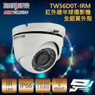高雄/台南/屏東監視器 TW56D0T-IRM 1080P TVI HD 紅外線半球型攝影機 海康威視 全鋁質外殼
