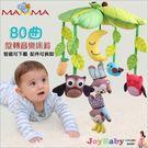 音樂鈴 旋轉鈴 嬰兒床邊音樂鈴-可下載舒眠音樂-JoyBaby
