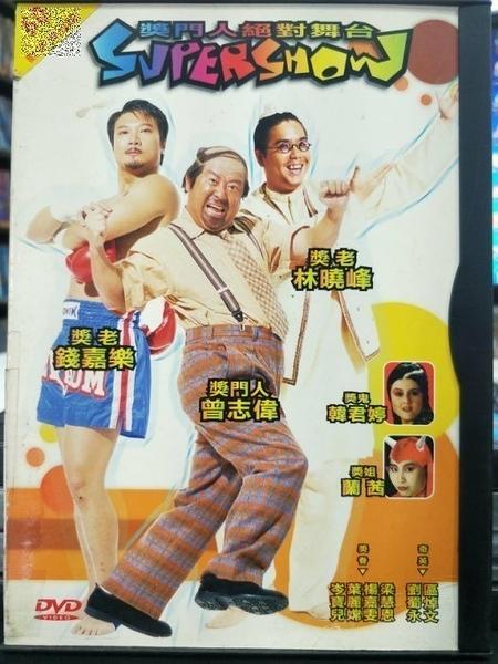 挖寶二手片-U02-067-正版DVD-華語【獎門人絕對舞台 紙盒裝】-錢嘉樂 曾志偉 林曉峰