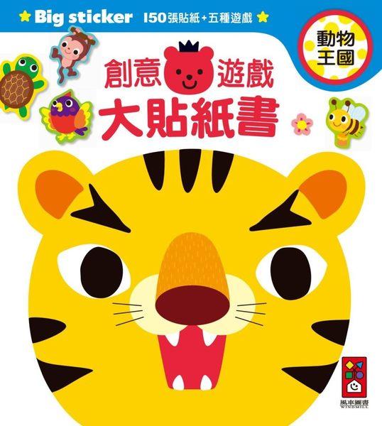 動物王國:創意遊戲大貼紙書【遊戲書】