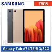 【1月限時促】 Samsung Galaxy Tab A7 10.4 吋 【送原廠授權皮套+保護貼+觸控筆】 平板 (3/32G) T505 LTE版