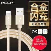~SZ23 ~ROCK iPhone6 合金編織尼龍數據線iPhone7 plus 充電線iPhone6s plus 數據線iPhone7 1 米傳輸線