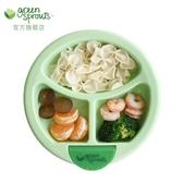 小綠芽寶寶餐具注水保溫碗吸盤兒童餐盤分格隔碗嬰兒吃飯輔食碗   LannaS