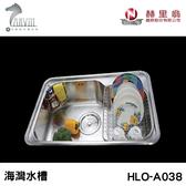 《赫里翁》HLO-A038 海灣水槽 MIT歐化不銹鋼 廚房水槽