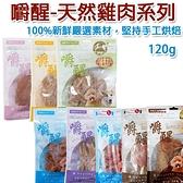 ◆MIX米克斯◆嚼醒-天然雞肉系列 120g 採用國產新鮮雞肉,限量製作