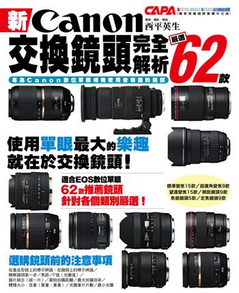【攝影工具書】現貨 最新版Canon交換鏡頭完全解析 尖端出版 屮Z6