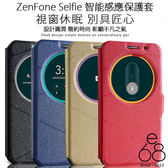 E68精品館 華碩 ZenFone Selfie 來電顯示 智能皮套 手機皮套 休眠 喚醒 手機殼 asus ZD551KL 手機套