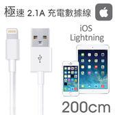 【marsfun火星樂】極速 2.1A 充電數據線200cm/傳輸線/充電線/快充線/ Apple iso Lightning iPhone 6 6s Plus iPad