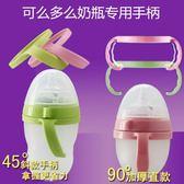 618大促可么多么奶瓶手柄 comotomo寬口專用配件把手大小通用斜款直款