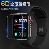 6D全屏水凝膜AppleWatch12345手錶保護貼曲面手錶膜滿版高清軟膜透明保護膜