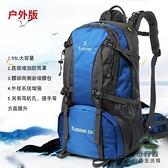 戶外登山包男輕便書包超大容量雙肩旅行背包女出差行李包【步行者戶外生活館】
