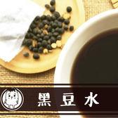 黑豆水15gx7包入 黑豆茶 花草茶 茶包 鼎草茶舖