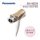 【附風罩+速乾吹嘴】Panasonic 國際牌 EH-NE74 雙負離子速乾 吹風機 公司貨