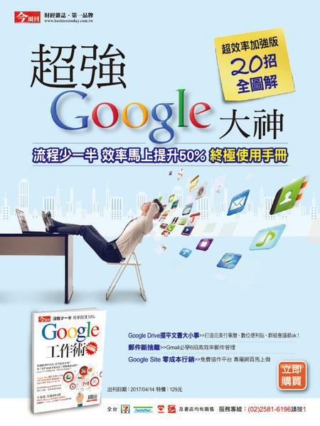 【今周特刊】Google工作術加強版