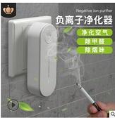 現貨 多功能负离子空气净化器插座负离子厕所洗手卫生间异味除臭器