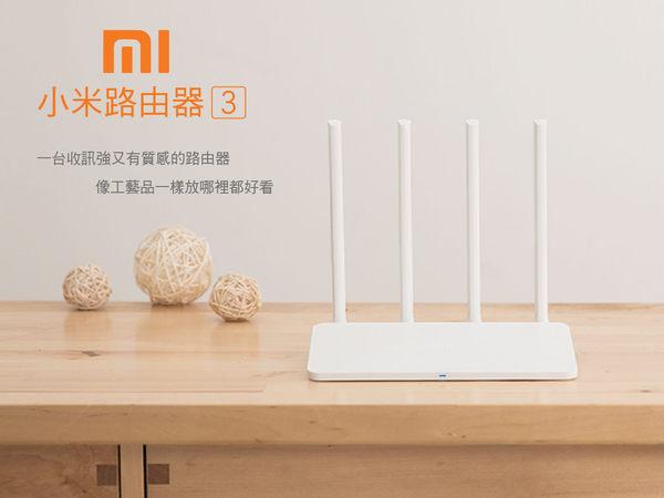 小米-原廠公司貨 小米路由器 3代 WiFi 4天線 三代 千兆無線路由器 小米WIFI分享器【DA015】