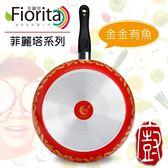 『義廚寶』菲麗塔系列_32cm深平底鍋FE11 [金金有魚]~為您的料理上色
