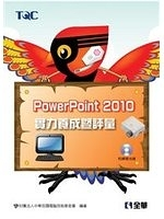 二手書博民逛書店《PowerPoint 2010實力養成暨評量(附練習光碟)》 R2Y ISBN:9572188534