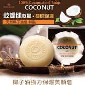 韓國 ROSSOM 100%椰子油強力保濕美顏皂 100g 1入【原價:99▼省$20】