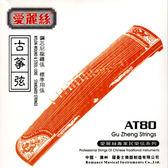 ★集樂城樂器★JYC AT80 古箏專用銀色鋼芯尼龍纏弦(標準21弦)