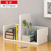 達書架簡易桌面置物架組合書柜簡約現代桌上架子學生創意柜子 st1911『伊人雅舍』