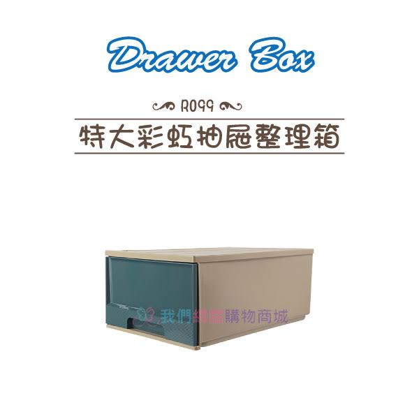 【我們網路購物商城】聯府 R099 特大彩虹抽屜整理箱 收納盒 整理盒 置物盒 分類盒