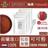 100%荷蘭微卡低脂無糖可可粉共3000公克(3包)(家庭號)(可供烘焙做蛋糕)【美陸生技AWBIO】